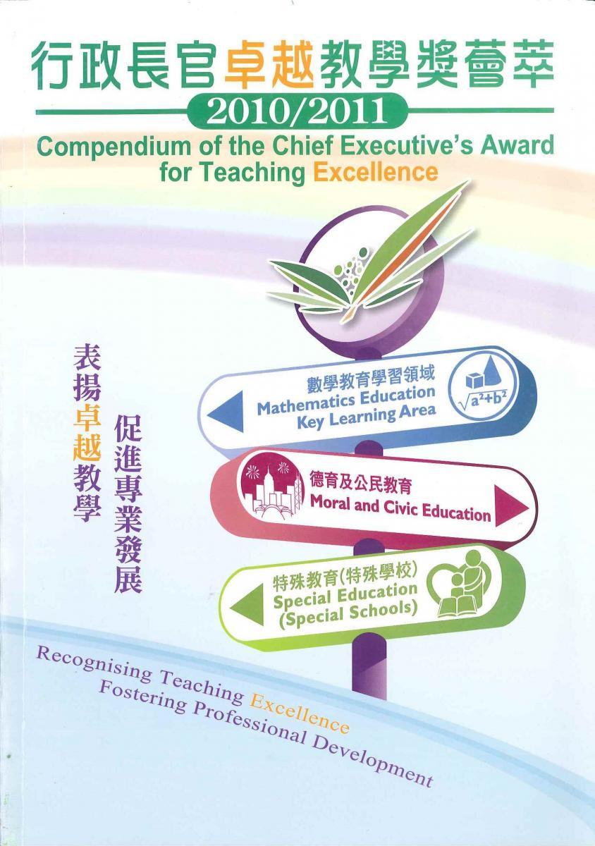行政長官卓越教學獎教學薈萃2010-2011