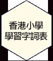 香港小學學習字詞表