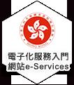 電子化服務入門網站