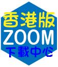 ZOOM-香港
